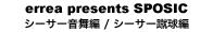 errea presents SPOSIC シーサー音舞編/シーサー蹴球編
