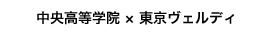 中央高等学院×東京VERDY
