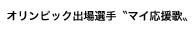 オリンピック出場選手の〝マイ応援歌〟width=